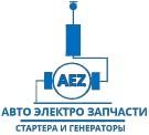 Интернет магазин AEZ - Авто Электро Запчастини